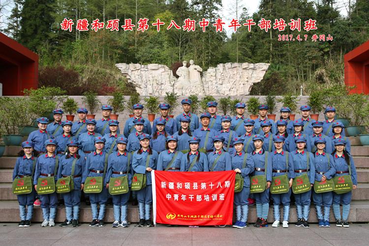 新疆和硕县第十八期中青年干部培训班_副本.jpg