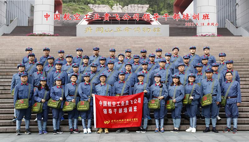 中国航空工业贵飞公司领导干部培训班_副本.jpg